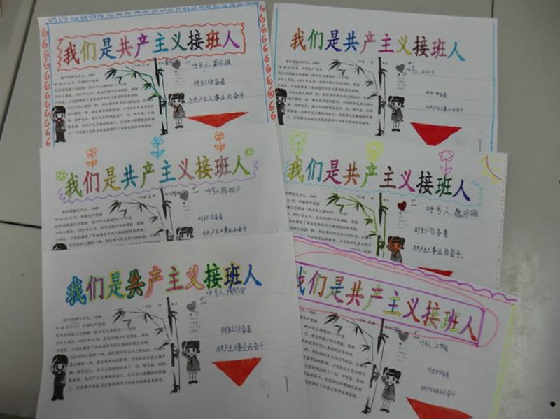 """国旗活动;三年级的主题是制作""""学党史  知党恩主题教育手抄报&"""